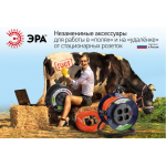 Силовые и садовые удлинители ЭРА к летнему сезону