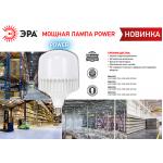 Новинки ассортимента мощных источников света ЭРА серии POWER!