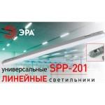Новинка - универсальные линейные светильники ЭРА SPP-201