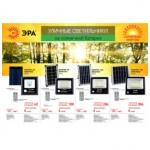Экономичный свет в любой сезон: LED-прожекторы ЭРА на солнечных батареях